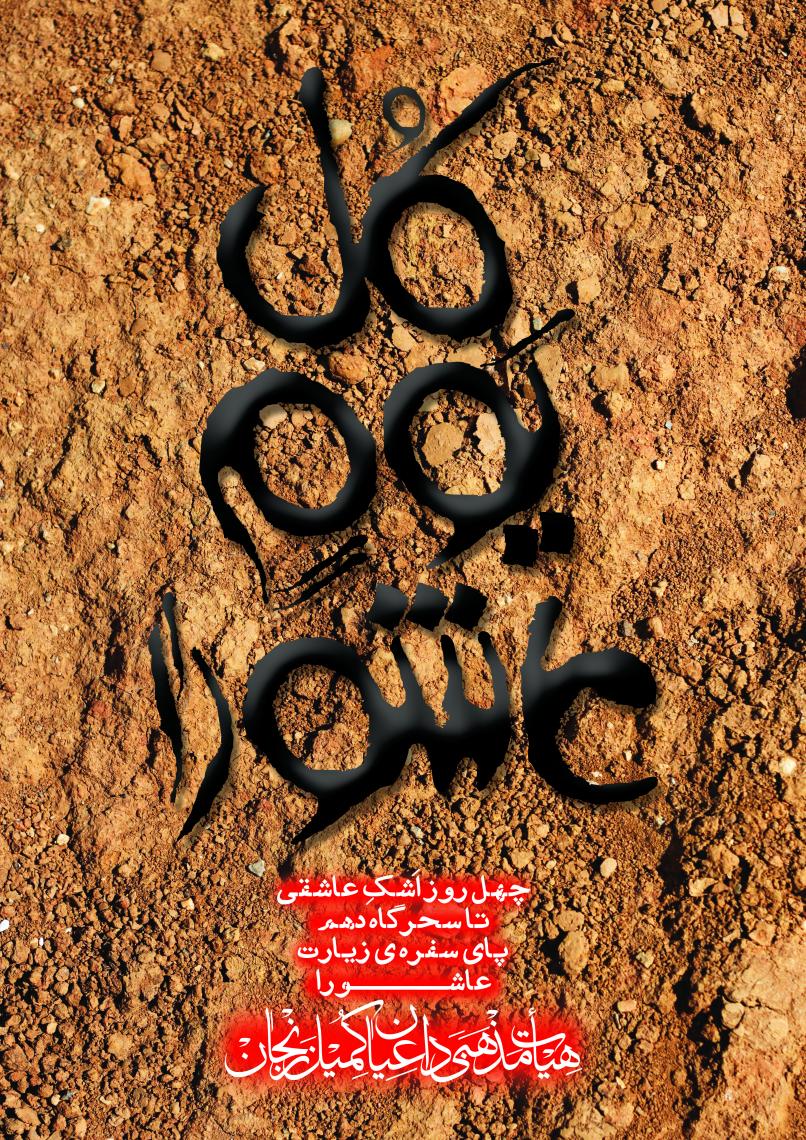سوگواره سوم-پوستر 1-محمد امین علی احمدی-پوستر اطلاع رسانی هیأت