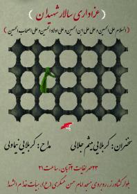 سوگواره چهارم-پوستر 8-محمدرضا غفاری-پوستر اطلاع رسانی هیأت