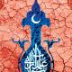 سوگواره پنجم-پوستر 8-محمد صابر شیخ رضایی-پوستر عاشورایی