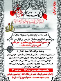 هفتمین سوگواره عاشورایی پوستر هیأت-محمدحسین شکروی-بخش اصلی -پوسترهای اطلاع رسانی سایر مجالس هیأت
