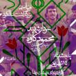هفتمین سوگواره عاشورایی پوستر هیأت-محمود بازدار-بخش اصلی -پوسترهای اطلاع رسانی سایر مجالس هیأت