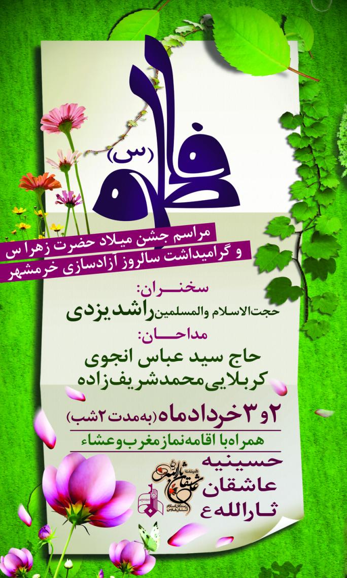 سوگواره سوم-پوستر 24-مریم ابراهیمی-پوستر اطلاع رسانی سایر مجالس هیأت