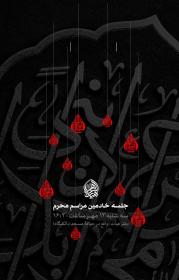 سوگواره پنجم-پوستر 40-امین شریفی-پوستر های اطلاع رسانی محرم