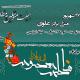 سوگواره دوم-پوستر 4-حسین زارعی-پوستر اطلاع رسانی هیأت جلسه هفتگی