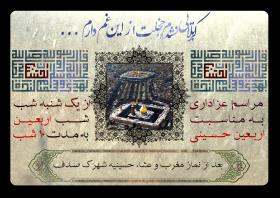 سوگواره دوم-پوستر 4-سید محمد اعظم موسویان-پوستر اطلاع رسانی هیأت