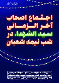 سوگواره پنجم-پوستر 1-حسام بیک محمدی-پوستر اطلاع رسانی سایر مجالس هیأت