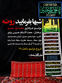 سوگواره سوم-پوستر 74-محمد حسن صلواتی-پوستر اطلاع رسانی هیأت