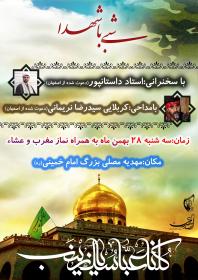 سوگواره چهارم-پوستر 37-محمد هاشم پور-پوستر اطلاع رسانی سایر مجالس هیأت