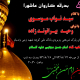 سوگواره سوم-پوستر 7-حسین احمدی-پوستر اطلاع رسانی هیأت