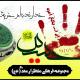 سوگواره چهارم-پوستر 11-سیدرضا عقیلی-پوستر عاشورایی