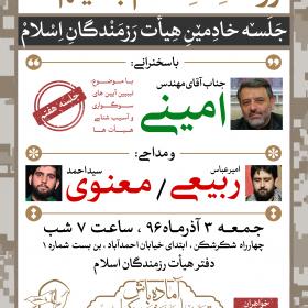 فراخوان ششمین سوگواره عاشورایی پوستر هیأت-محمد صادق حیدری-بخش اصلی -پوسترهای اطلاع رسانی جلسات هفتگی هیأت