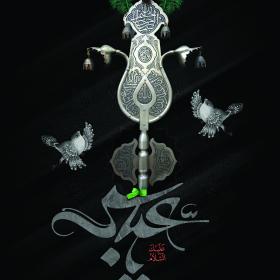 فراخوان ششمین سوگواره عاشورایی پوستر هیأت-رسول احمدی-بخش اصلی -پوسترهای محرم