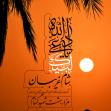 هشتمین سوگواره عاشورایی پوستر هیات-محمدرضا ایزدی-اصلی-پوستر اعلان هیأت