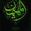هفتمین سوگواره عاشورایی پوستر هیأت-سیدمحمد کاظمی-بخش اصلی -پوسترهای اطلاع رسانی سایر مجالس هیأت
