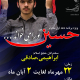سوگواره چهارم-پوستر 24-محمد هاشم پور-پوستر اطلاع رسانی هیأت