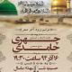 سوگواره چهارم-پوستر 3-محمد  فرجی-پوستر اطلاع رسانی سایر مجالس هیأت
