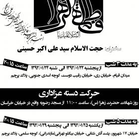 سوگواره دوم-پوستر 14-جواد غدیری-پوستر اطلاع رسانی سایر مجالس هیأت