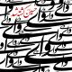 سوگواره دوم-پوستر 6-علی اصغر  هاشمیان-پوستر عاشورایی