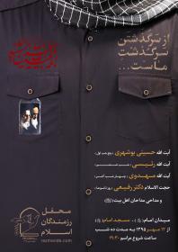 سوگواره پنجم-پوستر 2-محمد صادق حیدری-پوستر های اطلاع رسانی محرم