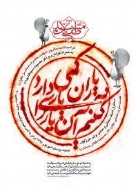 سوگواره پنجم-پوستر 53-جلال صابری-پوستر اطلاع رسانی سایر مجالس هیأت