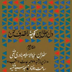 سوگواره چهارم-پوستر 14-امین احمدی-پوستر اطلاع رسانی هیأت