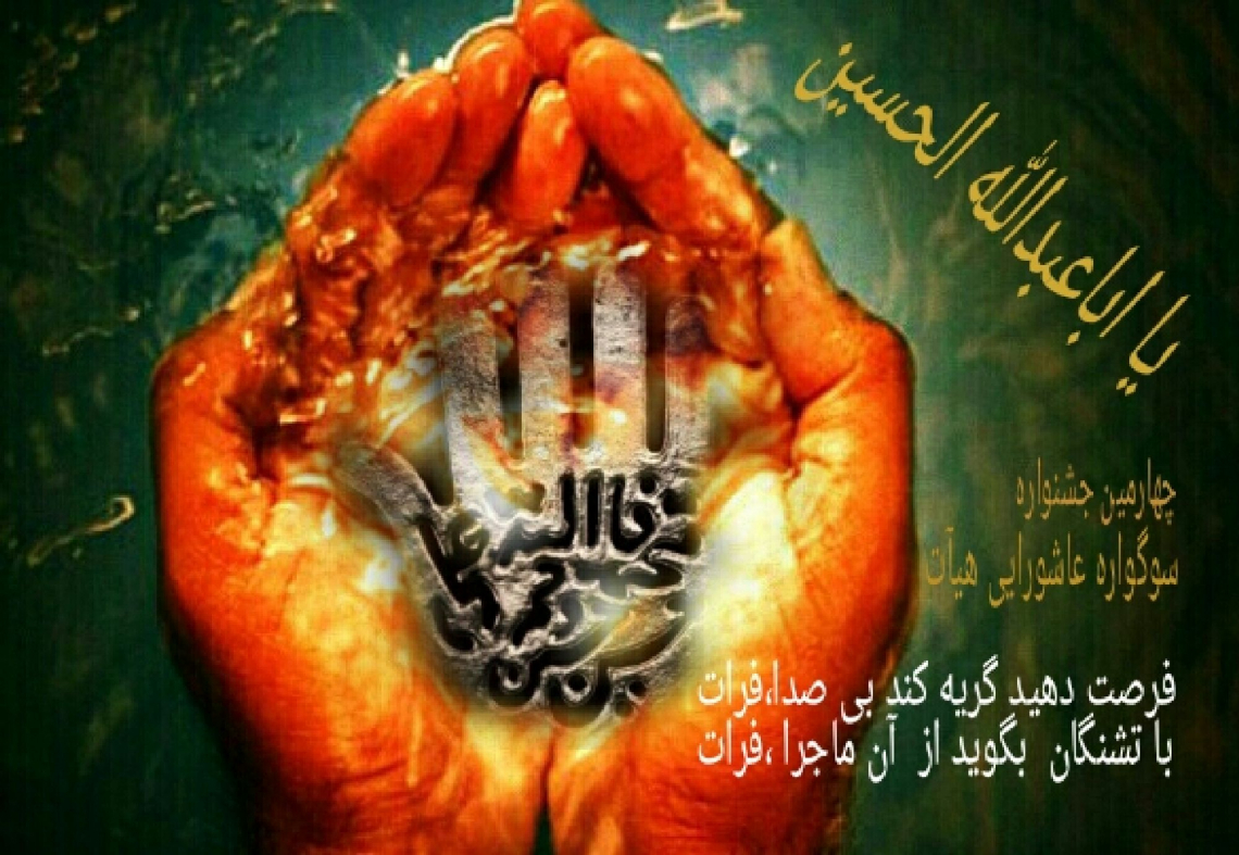 سوگواره چهارم-پوستر 3-سمیرا عباسی-پوستر عاشورایی