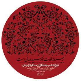 سوگواره اول-پوستر 4-محمد رازقی-پوستر هیأت