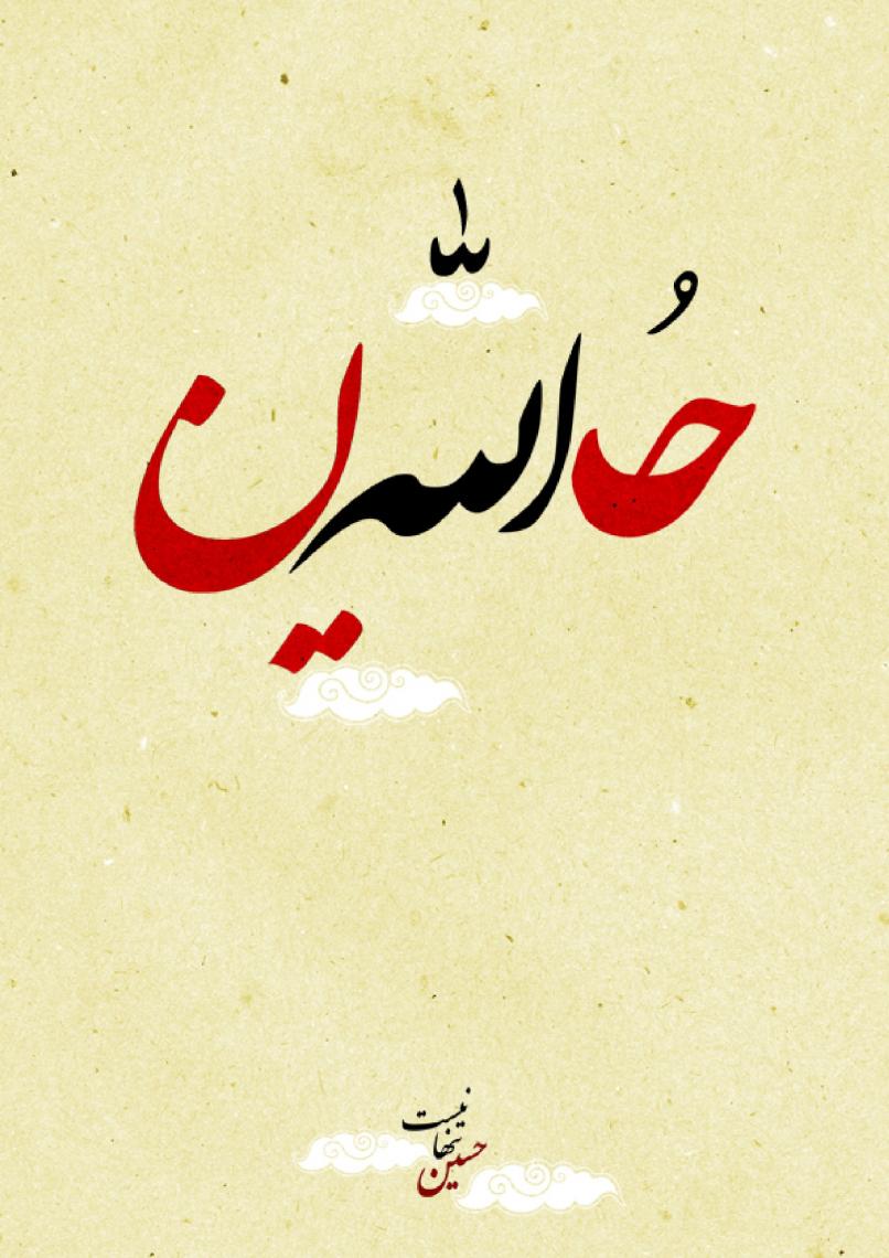 سوگواره چهارم-پوستر 11-احسان مرادی-پوستر عاشورایی