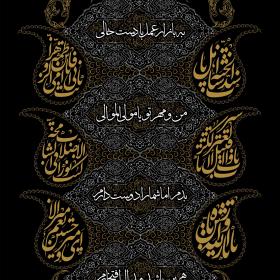 سوگواره چهارم-پوستر 20-محمد افشار-پوستر عاشورایی