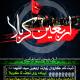سوگواره سوم-پوستر 14-میلاد حسینی-پوستر اطلاع رسانی هیأت