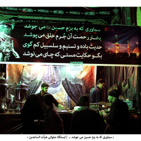 سوگواره دوم-عکس 9-محمد حسن صلواتی-جلسه هیأت فضای بیرونی