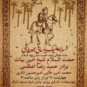فراخوان ششمین سوگواره عاشورایی پوستر هیأت-امیر احسان  اظهری-بخش اصلی -پوسترهای اطلاع رسانی جلسات هفتگی هیأت