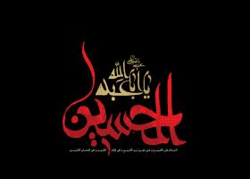 سوگواره سوم-پوستر 1-احمد غفاری-پوستر عاشورایی