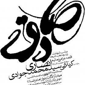 سوگواره پنجم-پوستر 18-محمد اردلانی-پوستر اطلاع رسانی سایر مجالس هیأت