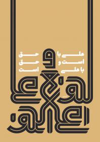 هشتمین سوگواره عاشورایی پوستر هیات-محمد حسین نقشینه-جنبی-پوستر شیعی