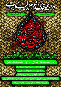 فراخوان ششمین سوگواره عاشورایی پوستر هیأت-غلامرضا پیرهادی-بخش اصلی -پوسترهای محرم