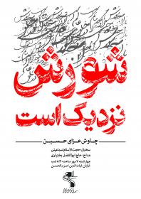سوگواره پنجم-پوستر 16-محمدرضا ملاحسینی-پوستر های اطلاع رسانی محرم