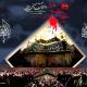 سوگواره سوم-پوستر 97-جواد غدیری-پوستر عاشورایی