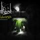 سوگواره سوم-پوستر 4-محسن مولوی وردنجانی-پوستر عاشورایی