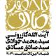 سوگواره پنجم-پوستر 13-محمد اردلانی-پوستر اطلاع رسانی سایر مجالس هیأت