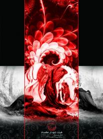 سوگواره دوم-پوستر 4-رضا آسایی-پوستر عاشورایی