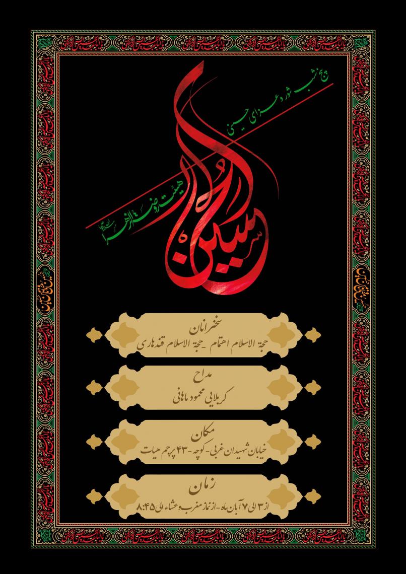 سوگواره چهارم-پوستر 3-رسول رضایی-پوستر اطلاع رسانی هیأت
