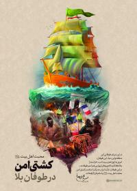 هشتمین سوگواره عاشورایی پوستر هیات-کمیل کریمی-جنبی-پوستر شیعی