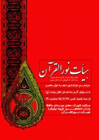 سوگواره چهارم-پوستر 12-نادیه رضایی جاوید-پوستر اطلاع رسانی هیأت