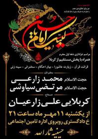سوگواره پنجم-پوستر 1-سید محمد حسین پور-پوستر های اطلاع رسانی محرم