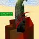 سوگواره پنجم-پوستر 13-محمد تقی پور-پوستر عاشورایی