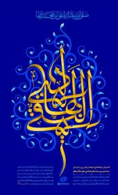 هفتمین سوگواره عاشورایی پوستر هیأت-حامد مغروری-بخش جنبی-پوسترهای عاشورایی
