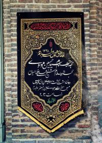 سوگواره پنجم-پوستر 36-سید پوریا علوی-پوستر های اطلاع رسانی محرم