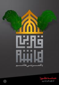 هشتمین سوگواره عاشورایی پوستر هیات-علی حسین زاده-ویژه-تبلیغ در فضای شهری