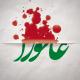 سوگواره پنجم-پوستر 6-سیدمهدی موسوی-پوستر عاشورایی